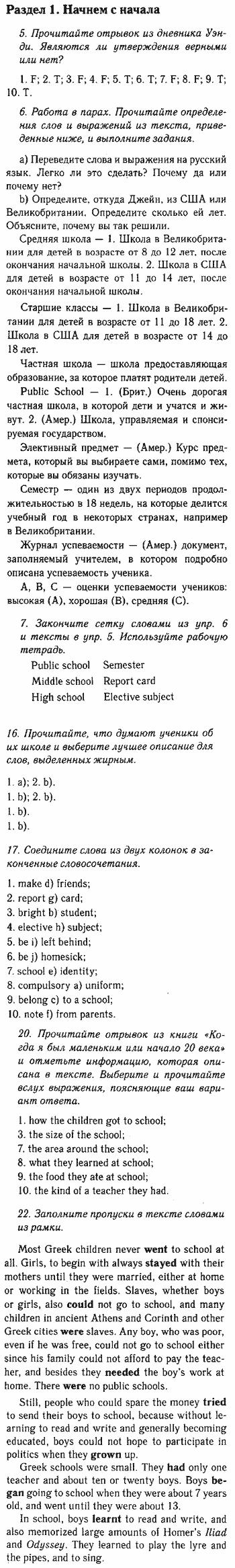 Гдз учебник биболетова 10 класс