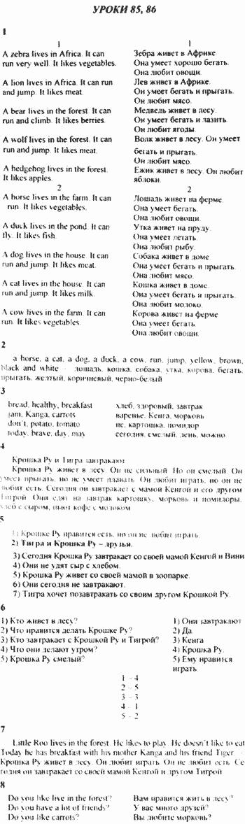 Гдз английский язык для 2-3 классов биболетова добрынина ленская 2018 год