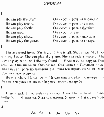 Гдз Английский язык 2 Класс Биболетова Урок 39