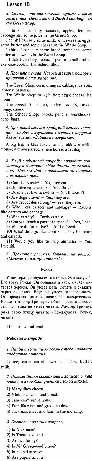 английский язык 3 рабочая тетрадь биболетова ответы