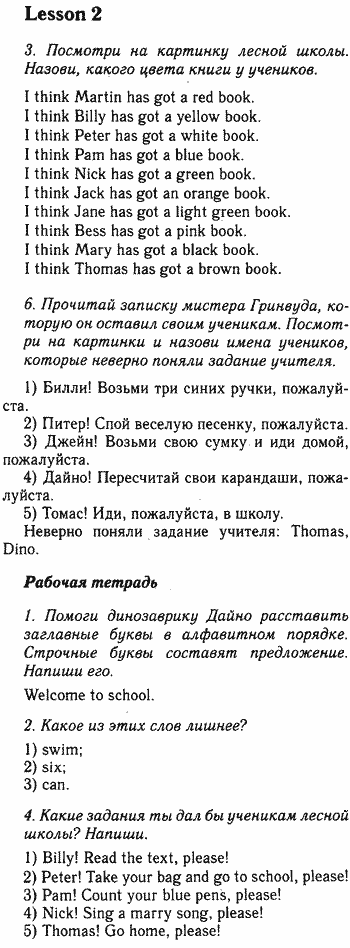Гдз по учебнику м.з. биболетова enjoy english