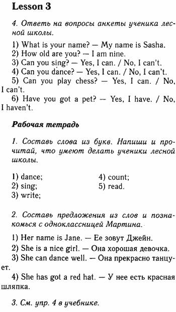 грамматические упражнения 3 класс английский