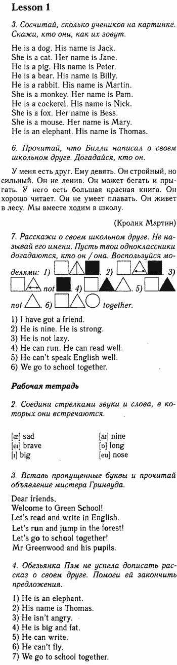 Lesson 30 progress check 3 класс перевод