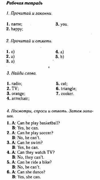 английский язык 3 класс тесты дули