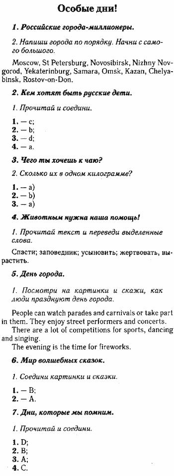 Решебник 4 Класса по Английскому языку Н.и.быкова - картинка 1