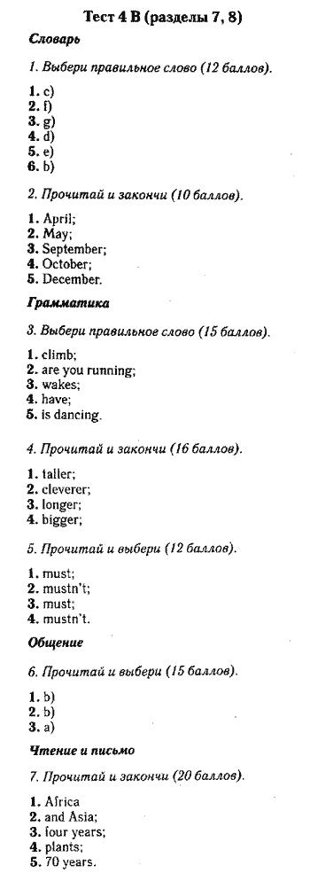 ГДЗ Быкова Н И класс spotlight Английский в фокусе  Тест