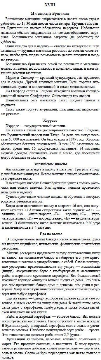 Гдз по Питер Пен