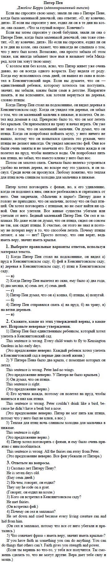 Тетрадь По-английски Решебник 6 Класс Биболетова