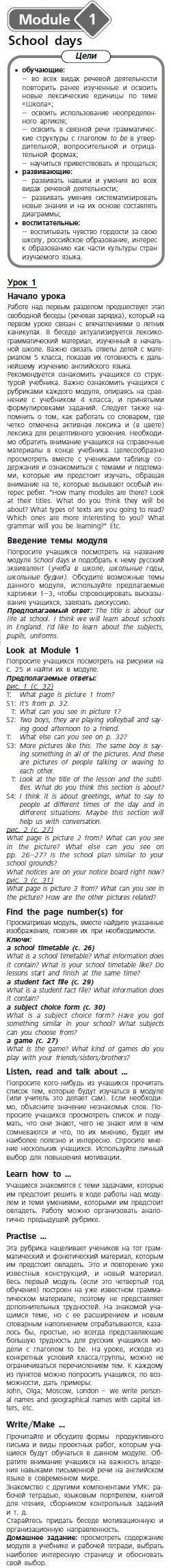 английский 5 класс ваулина стр 44