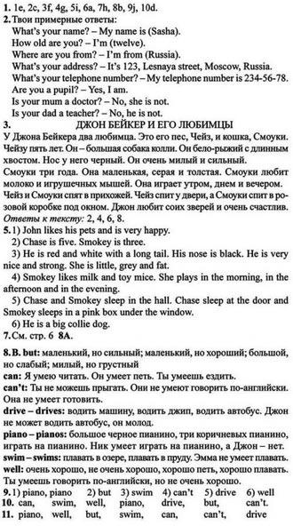Афанасьева михеева activity book 9 класс решебник
