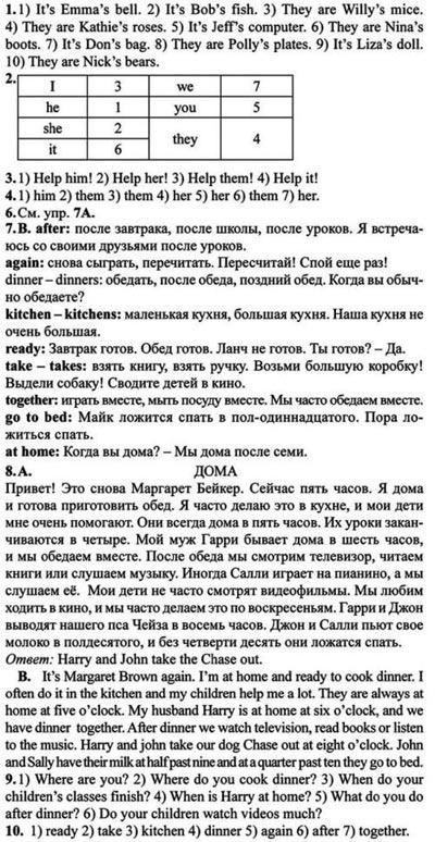 Гдз книга для чтения 6 класс афанасьева