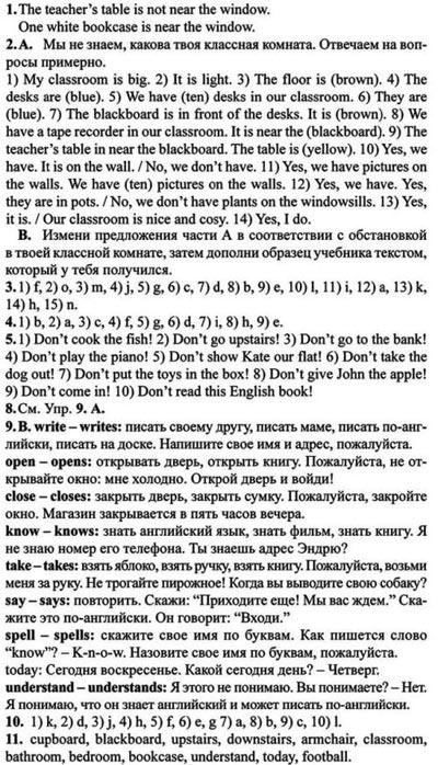 Гдз по Английскому языку Несвит 2007