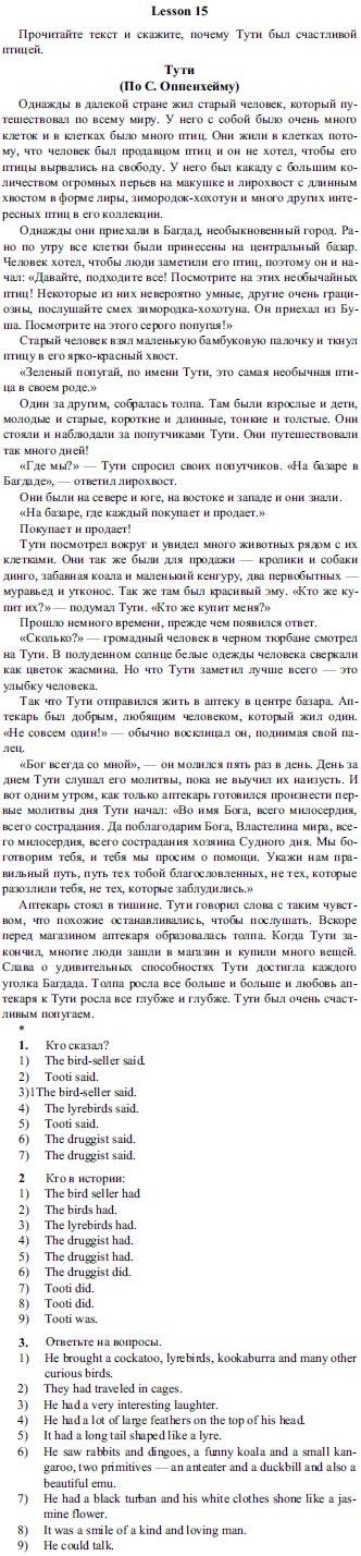 Гдз по Английскому языку 7 Класс О.в.афанасьева И.в.михеева 2007
