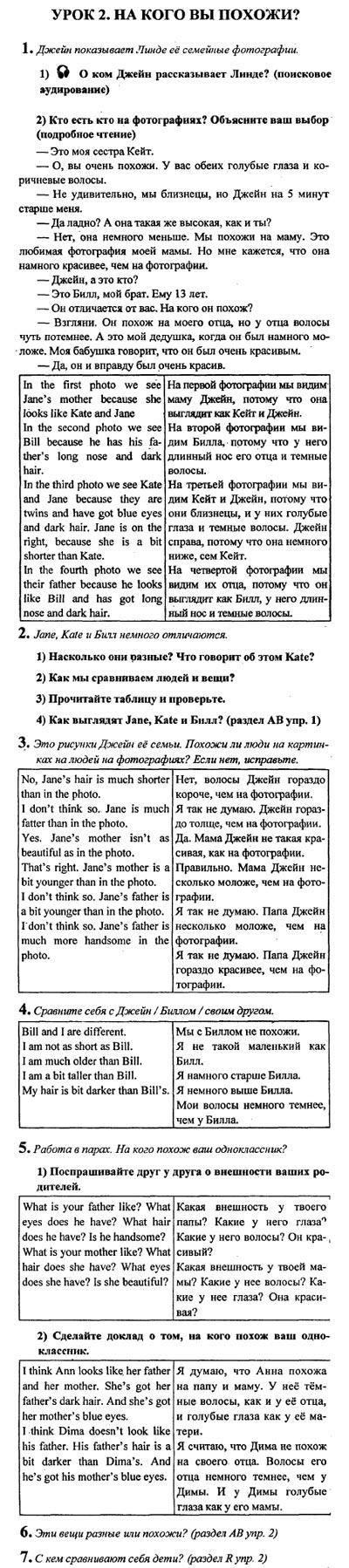 Гдз по Английскому языку 4 Класс Кузовлев 2009