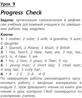 английский 6 класс страница 22