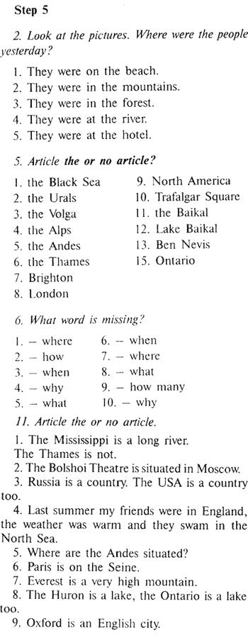 Гдз по англискому языку афанасьева михеева 3-й год обучения