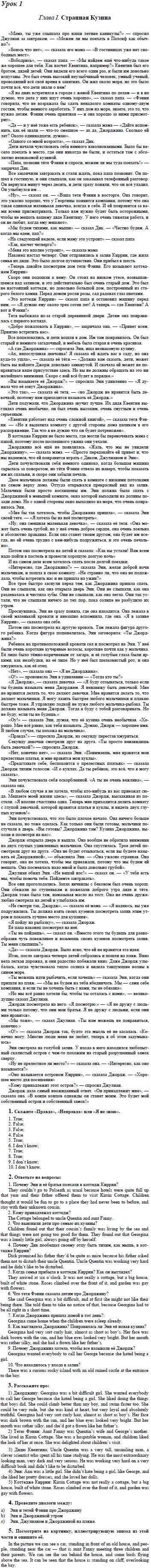 reader 8 класс афанасьева михеева перевод онлайн