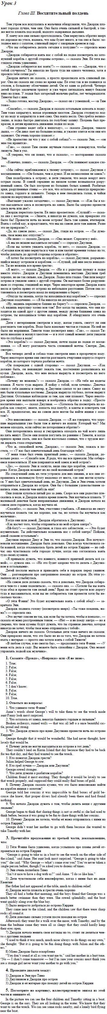 Гдз по Английскому языку 2 Класс Афанасьева Михеева 2 Год Обучения