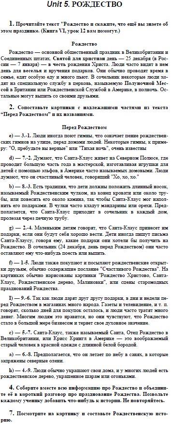 Перевод текста из ридеоа 7класс