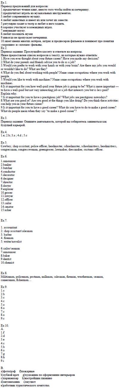 Activity book 7 класс афанасьева решебник