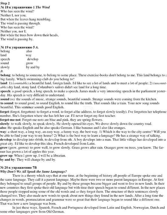 Перевод текста на 7 класс the ring of the druids