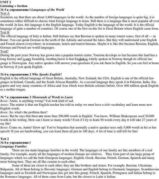 8 класс английский язык михеева списывай.ру unit 2 step