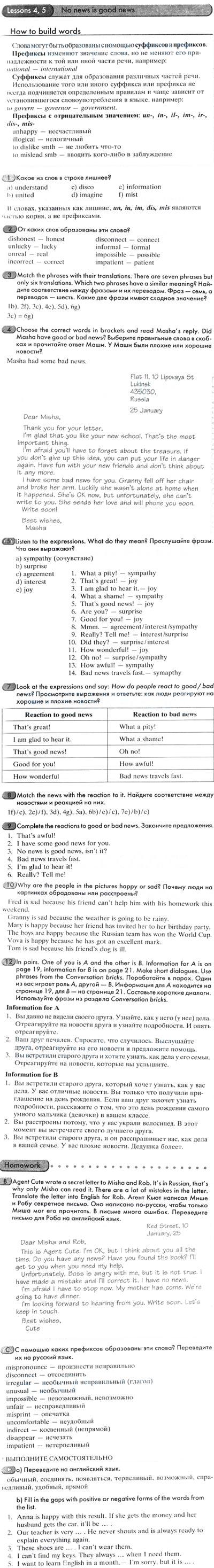 Гдз по английскому за 8 класс happy english ru