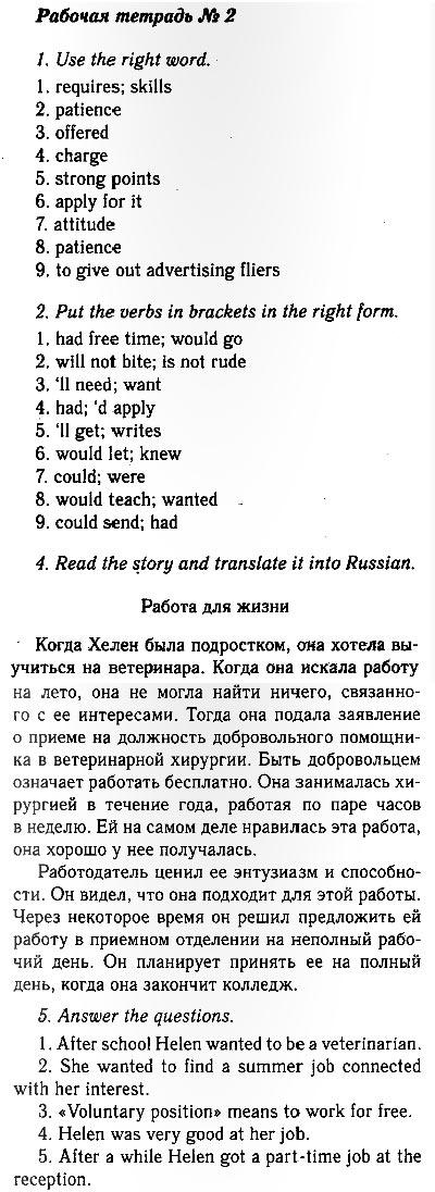 К.и.кауфман м.ю.кауфман 9 класс lesson 8 9 задание 3страница учебника